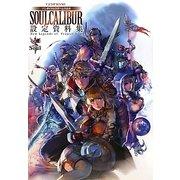 SOUL CALIBUR設定資料集―New Legends of Project Soul(Vジャンプブックス) [単行本]