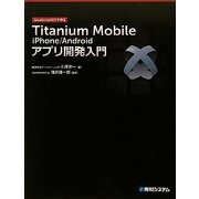 Titanium Mobile iPhone/Androidアプリ開発入門―JavaScriptだけで作る [単行本]