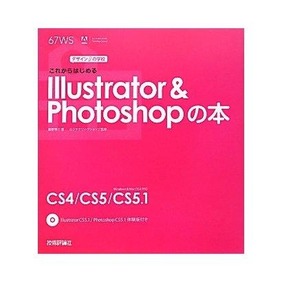 これからはじめるIllustrator & Photoshopの本(デザインの学校) [単行本]