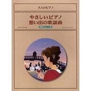 大人のピアノ やさしいピアノ 想い出の歌謡曲 昭和のヒット曲