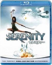 セレニティー [Blu-ray Disc]