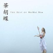 華胡蝶 THE BEST OF WeiWei Wuu