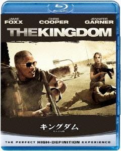 キングダム/見えざる敵 [Blu-ray Disc]