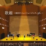 歌姫~BEST ニューミュージック After~