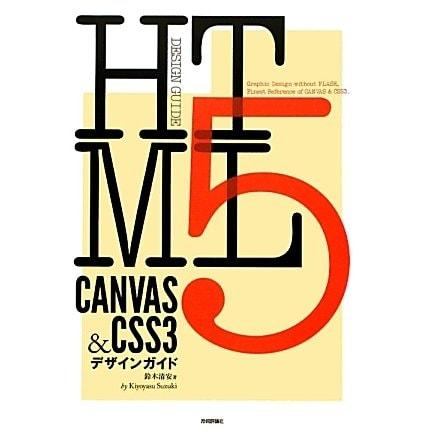 HTML5 CANVAS & CSS3デザインガイド(DESIGN GUIDE) [単行本]