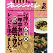 好評の「一年中おいしい豆腐で作る」レシピを集めました。-いいとこどり保存版「豆腐レシピ」BEST(ORANGE PAGE BOOKS オレンジページBESTムック! v) [ムックその他]