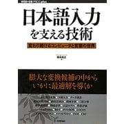 日本語入力を支える技術―変わり続けるコンピュータと言葉の世界(WEB+DB PRESS plusシリーズ) [単行本]