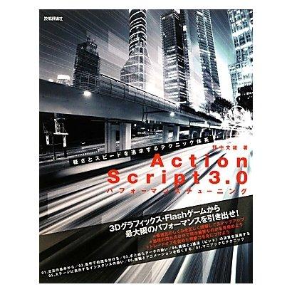 ActionScript3.0パフォーマンスチューニング―軽さとスピードを追求するテクニック体系 [単行本]