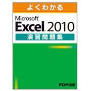よくわかるMicrosoft Office Excel201 [単行本]