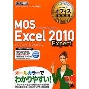 MOS Excel 2010 Expert(マイクロソフトオフィス教科書) [単行本]