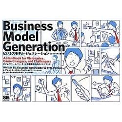 ビジネスモデル・ジェネレーション ビジネスモデル設計書―ビジョナリー、イノベーターと挑戦者のためのハンドブック [単行本]