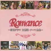 ロマンス -韓国ドラマ 主題歌・テーマ曲集-