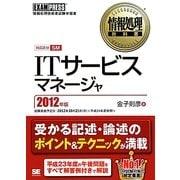 ITサービスマネージャ〈2012年版〉(情報処理教科書) [単行本]