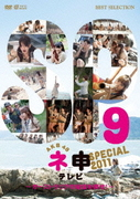 AKB48 ネ申テレビ スペシャル ~オーストラリアの秘宝を探せ!~