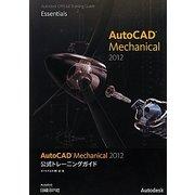 AutoCAD Mechanical 2012公式トレーニングガイド [単行本]