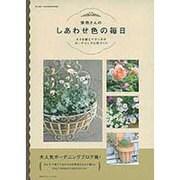 紫雨さんのしあわせ色の毎日-小さな庭とベランダのガーデニングと花づくり(別冊PLUS1 LIVING PLUS1 GARDENING) [ムックその他]