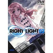 RIGHT∞LIGHT〈2〉いじわるな占い師のちいさなワガママ(ガガガ文庫) [文庫]
