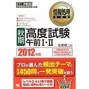 秋期高度試験午前1・2〈2012年版〉(情報処理教科書) [単行本]