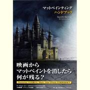 マットペインティングハンドブック [単行本]