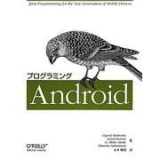 プログラミングAndroid [単行本]