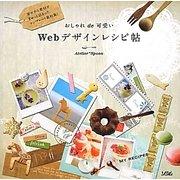 おしゃれde可愛いWebデザインレシピ帖 [単行本]