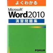 よくわかる Microsoft Word2010演習問題集 FOM出版 [単行本]