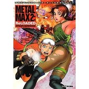 メタルマックス2:リローデッド公式ガイドブック [単行本]