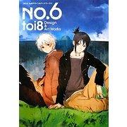 NO.6―toi8デザイン&アートワークス [単行本]