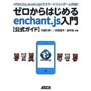 ゼロからはじめるenchant.js入門公式ガイド―HTML5とJavaScriptでスマートフォンゲーム作成! [単行本]