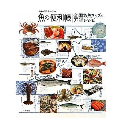 全国お魚マップ&万能レシピ―からだにおいしい魚の便利帳 [単行本]