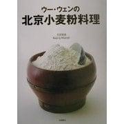 ウー・ウェンの北京小麦粉料理 [単行本]
