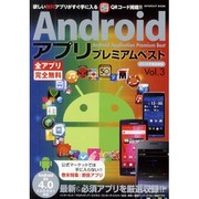 Androidアプリプレミアムベスト Vol.3(INFOREST MOOK) [ムックその他]