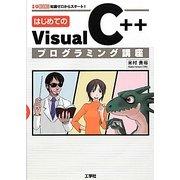 はじめてのVisual C++プログラミング講座(I・O BOOKS) [単行本]