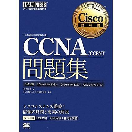 CCNA/CCENT問題集―「640-802J」「640-822J」「640-816J」対応(シスコ技術者認定教科書) [単行本]