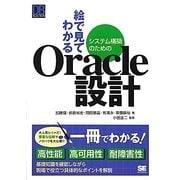 絵で見てわかるシステム構築のためのOracle設計 [単行本]