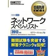 ネットワークスペシャリスト〈2012年版〉(情報処理教科書) [単行本]