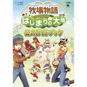 牧場物語はじまりの大地公式ガイドブック(ワンダーライフスペシャル NINTENDO 3DS) [ムックその他]