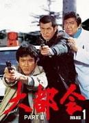 大都会 PARTⅡ DVD-BOX 1