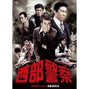 西部警察 PART-Ⅲ SELECTION 木暮BOX 2