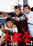 大都会 PARTⅡ DVD-BOX 2