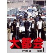 大都会 PARTⅢ DVD-BOX 1