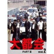 大都会 PARTⅢ DVD-BOX 2