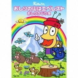 おしりかじり虫/おしりの山はエベレスト (NHKみんなのうた)
