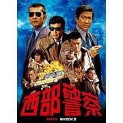 西部警察 PART-Ⅱ 鳩村BOX 2