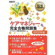 福祉教科書 ケアマネジャー完全合格問題集〈2012年版〉 [単行本]