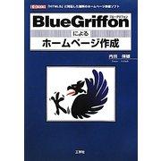 BlueGriffonによるホームページ作成(I・O BOOKS) [単行本]