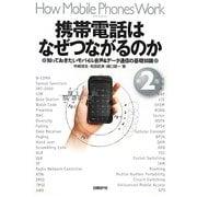 携帯電話はなぜつながるのか―知っておきたいモバイル音声&データ通信の基礎知識 第2版 [単行本]