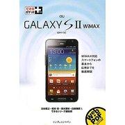 au GALAXY S 2 WiMAX(できるポケット+) [単行本]