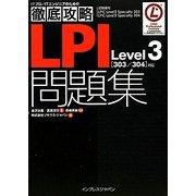 徹底攻略LPI問題集Level3(303/304)対応 [単行本]