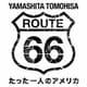 山下智久 ROUTE 66 たった一人のアメリカ Blu-ray BOX ディレクターズカット・エディション [Blu-ray Disc]
